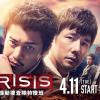 【CRISIS(クライシス)】ドラマあらすじ!小栗旬x西島秀俊