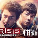 【CRISIS(クライシス)】次回あらすじ!第4話ネタバレ
