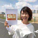 大木優紀アナの夫(旦那)の化粧品会社Kはどこ?離婚間近?
