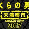未満都市2017に小原裕貴や穴沢真啓、宝生舞が出演する可能性は?